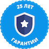 Официальная гарантия 25 лет