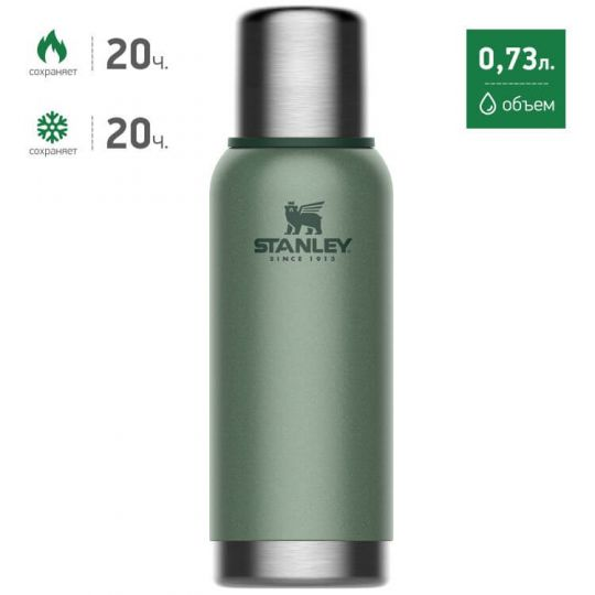 Термос Stanley Adventurre Stainless Steel Vacuum Bottle 0,73 L ST-10-01562-035